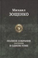 Книга Михаил Зощенко. Полное собрание рассказов в одном томе