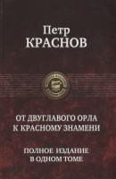 Книга От двуглавого орла к красному знамени. Полное издание в одном томе