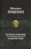 Книга Михаил Зощенко. Полное собрание фельетонов и повестей в одном томе
