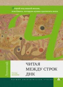 Книга Читая между строк ДНК