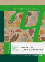 Книга Что нам есть с точки зрения химии