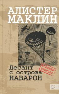 Книга Десант с острова Наваррон
