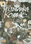 Книга Республика Комикс-3