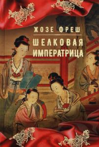 Книга Шелковая императрица