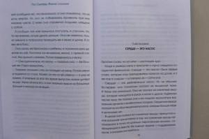 фото страниц Спасая жизнь. Истории от первого лица (суперкомплект из 3 книг) #10
