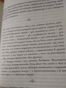 фото страниц Спасая жизнь. Истории от первого лица (суперкомплект из 3 книг) #7