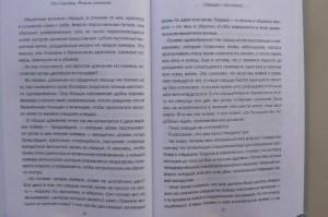 фото страниц Спасая жизнь. Истории от первого лица (суперкомплект из 3 книг) #11