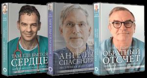 Книга Спасая жизнь. Истории от первого лица (суперкомплект из 3 книг)
