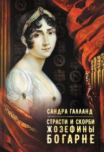 Книга Страсти и скорби Жозефины Богарне