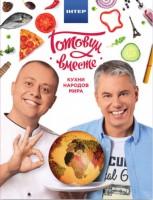 Книга Готовим вместе. Кухни народов мира