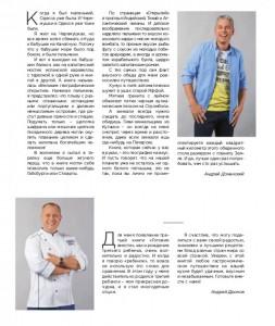фото страниц Готовим вместе. Кухни народов мира #3