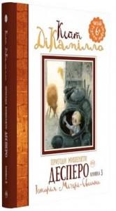 фото страниц Пригоди мишеняти Десперо. Книжка 3. Історія Міґері-Свинки #2
