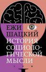 Книга История социологической мысли. Том 1