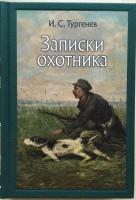 Книга Записки охотника