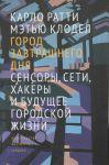 Книга Город завтрашнего дня: Сенсоры, сети, хакеры и будущее городской жизни