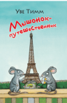 Книга Мышонок-путешественник