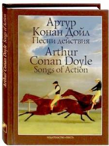 Книга Песни действия