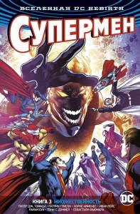Книга Вселенная DC. Rebirth. Супермен. Книга 3. Множественность