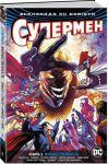 фото страниц Вселенная DC. Rebirth. Супермен. Книга 3. Множественность #2
