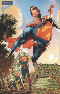 фото страниц Вселенная DC. Rebirth. Супермен. Книга 3. Множественность #7
