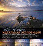 Книга Идеальная экспозиция. Профессиональное практическое руководство по созданию безупречных цифровых фотографий