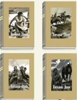 Книга Тихий Дон. В 4 томах. Том 2