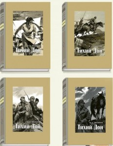 Книга Тихий Дон. В 4 томах. Том 3