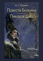 Книга Повести Белкина. Пиковая дама