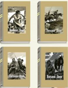 Книга Тихий Дон. В 4 томах. Том 1