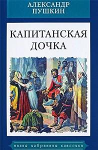 Книга Капитанская дочка