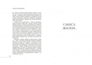 фото страниц Смысл жизни и его маркетинг #4