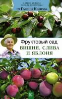 Книга Фруктовый сад. Вишня, слива и яблоня
