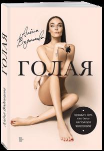 Книга Голая (Правда о том, как быть настоящей женщиной)
