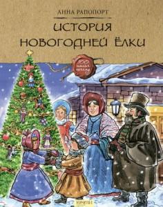 Книга История Новогодней елки
