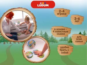 фото Гра настільна Ludum 'Загублені у казках' (LG2047-58) #6