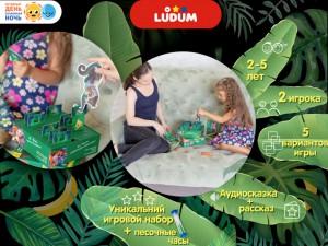 фото Ігровий набір Ludum 'Банановий рай' (LD1046-53) #6