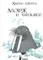 Книга Морж и фиалки
