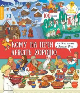 Книга Кому на печи лежать хорошо