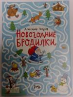Книга Новогодние бродилки
