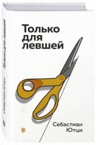 Книга Только для левшей