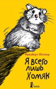 Книга Я всего лишь хомяк