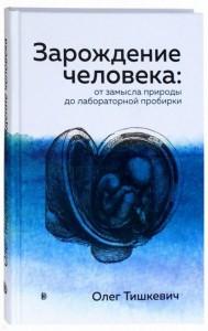 Книга Зарождение человека. От замысла природы до лабораторной пробирки