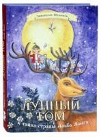 Книга Лунный Том и тайна страны Альба Лонга. Книга 2