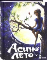 Книга Асино лето
