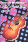 Книга Джазовая импровизация на шестиструнной гитаре