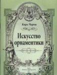 Книга Искусство орнаментики
