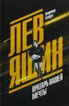 Книга Лев Яшин. Вратарь нашей мечты