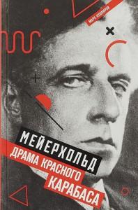 Книга Мейерхольд. Драма красного Карабаса
