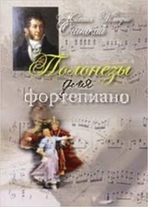 Книга Михаил Огинский: Полонезы для фортепиано