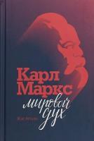 Книга Карл Маркс. Мировой дух